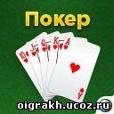 Как играть в румбу карты вячеслав добрынин клипы казино